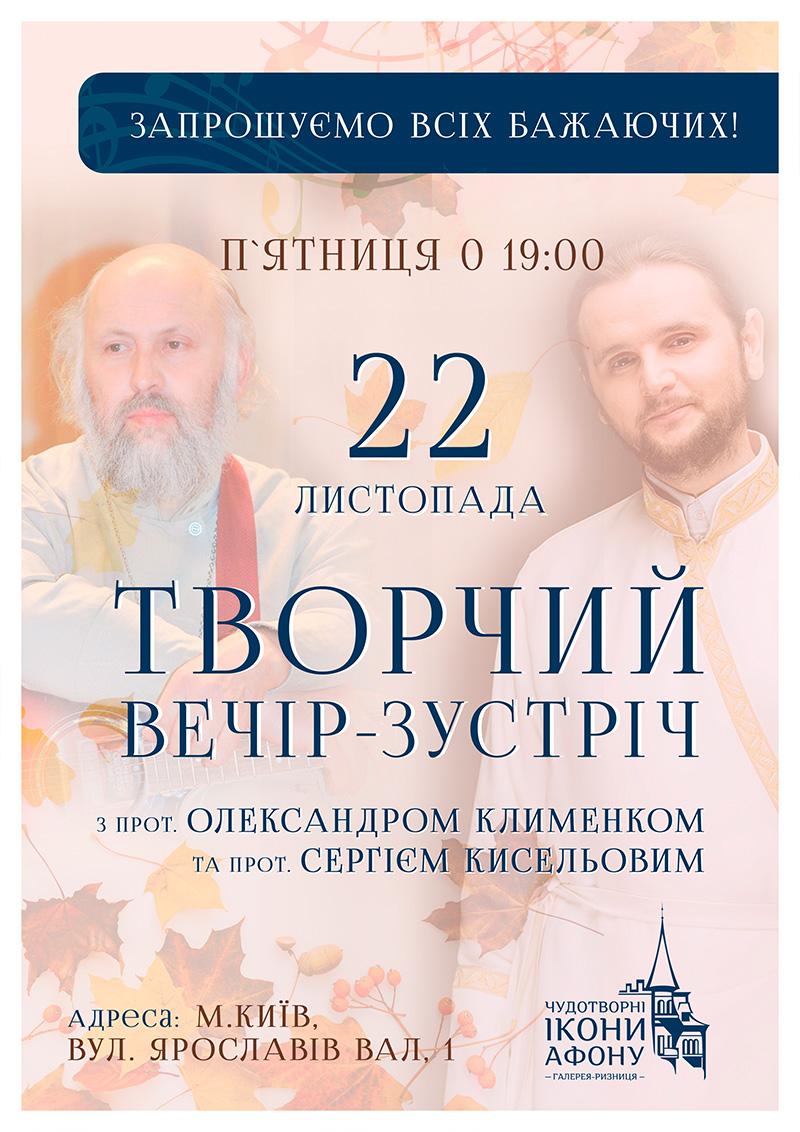 Творческий вечер встреча Александр Клименко Сергий Киселев