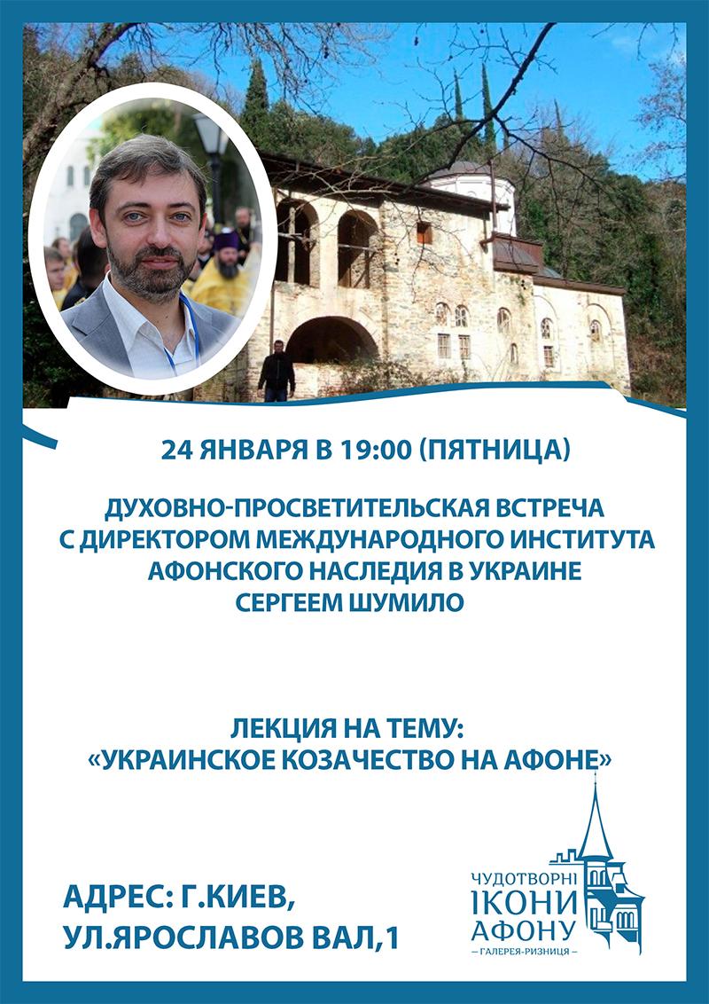 Украинское козачество на Афоне. Духовно-просветительская встреча в Киеве