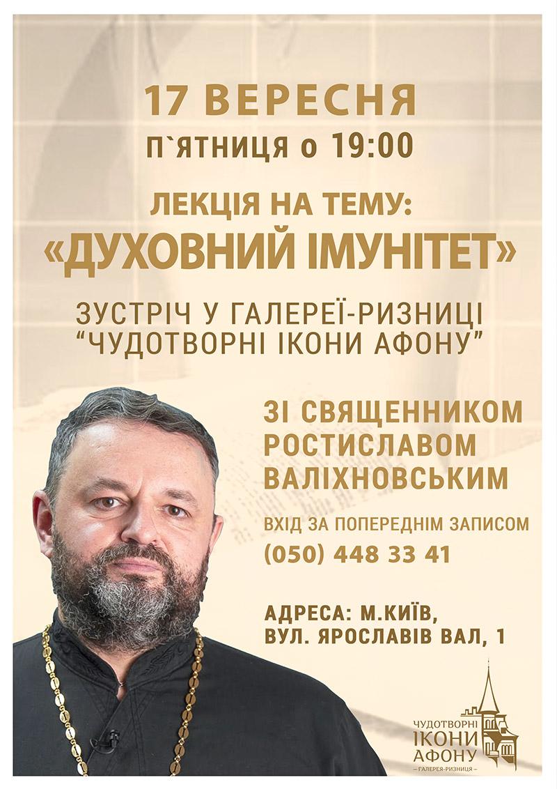 Священник Ростислав Валихновский. Встреча в Киеве. Духовный иммунитет