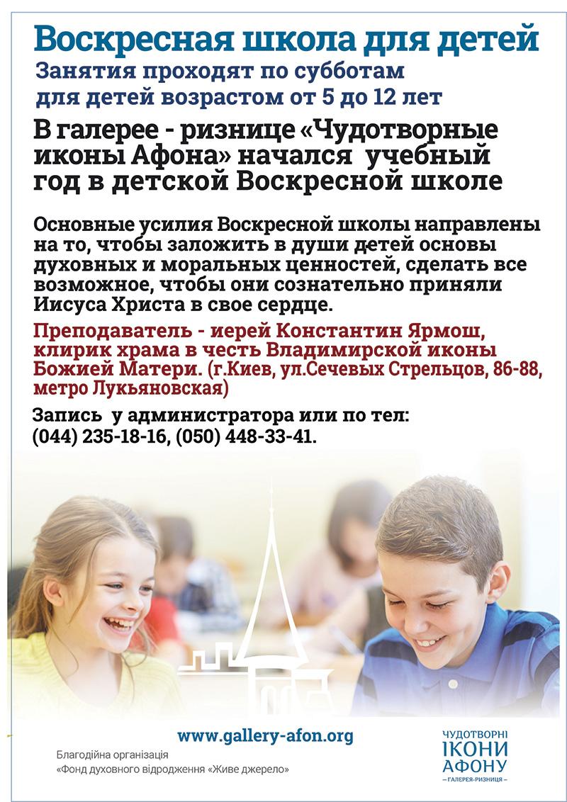 Воскресная школа для детей в Киеве, набор. Духовные и моральные ценности