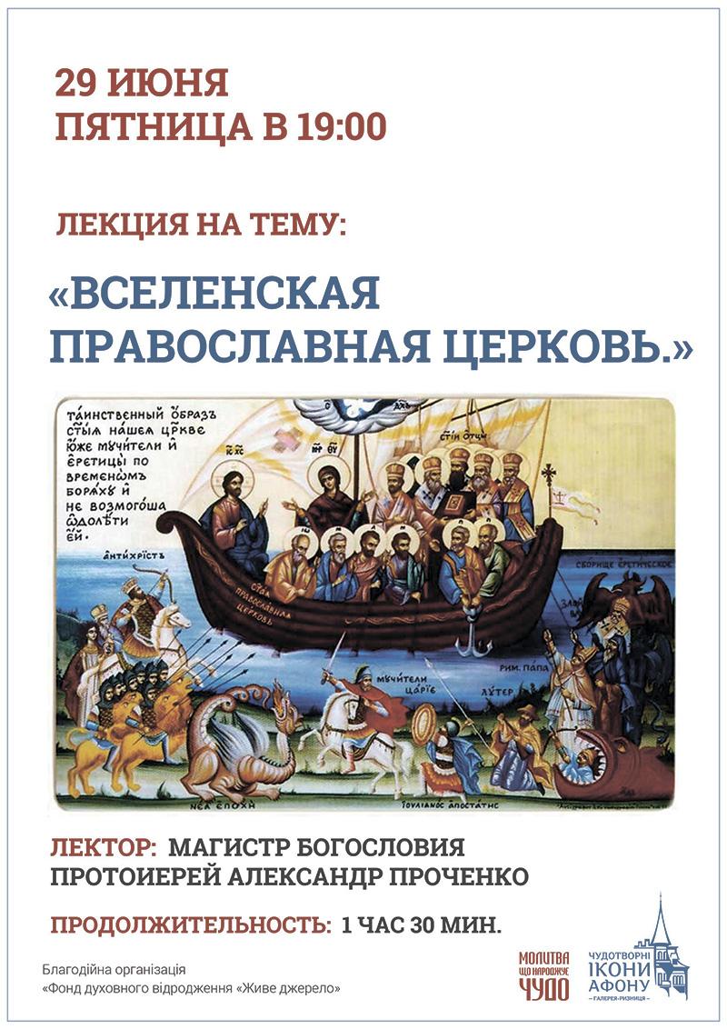 Вселенская Православная Церковь, отличия, расколы, значение