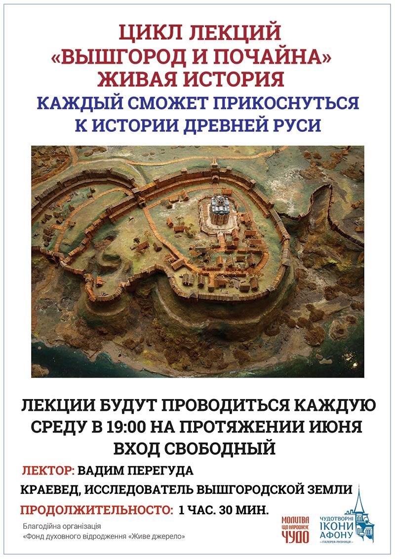 Вишгород та Почайна історія