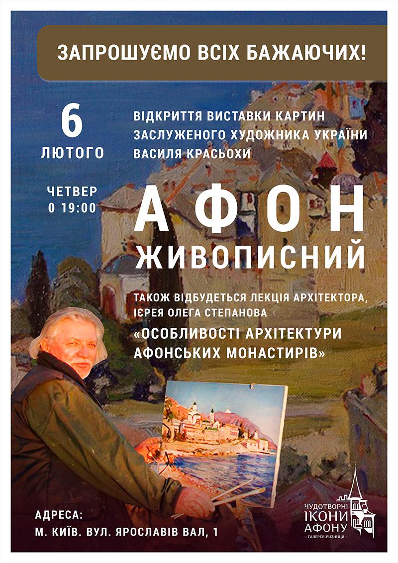 Афон живописный. Выставка картин в Киеве художника Василия Красехи