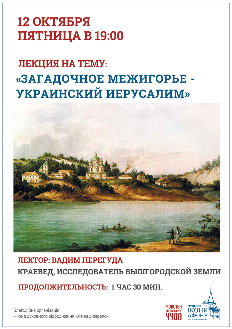 Загадочное Межигорье Украинский Иерусалим
