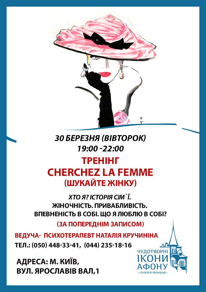 Женский психологический тренинг в Киеве. CHERCHEZ LA FEMME ИЩИТЕ ЖЕНЩИНУ