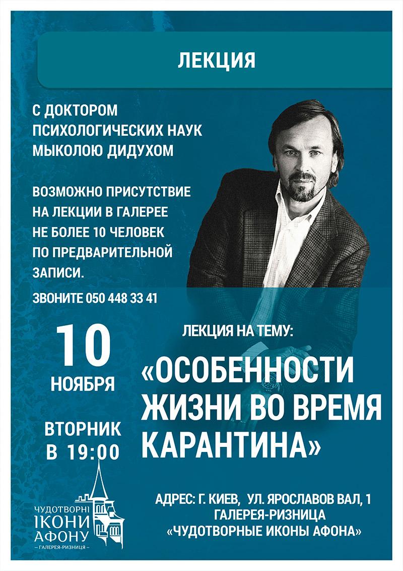 Особенности жизни во время карантина, лекция психолога Киев