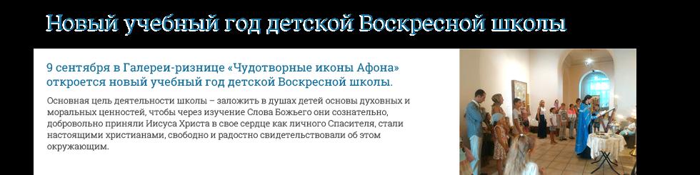 Детская Воскресная школа Киев